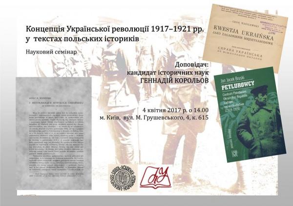 В Академії Наук розкажуть про польське бачення Української революції 1917-1921 років