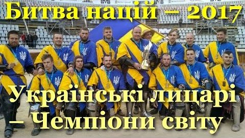 """На """"Битві націй"""" у Барселоні збірна України перемогла збірну Росії і стала чемпіоном світу"""