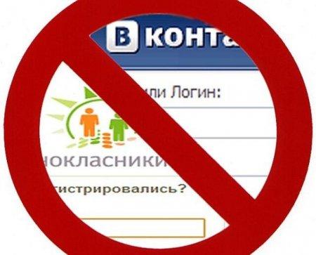 """В Україні заблокують російські соцмережі """"Одноклассники"""" і """"ВКонтакте"""""""