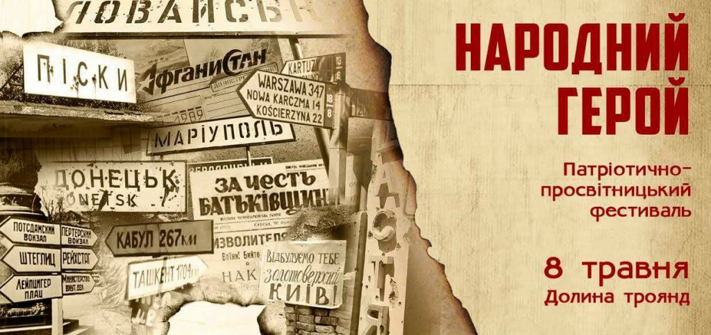 У Черкасах пройде  патріотично-просвітницький фестиваль «Народний Герой» (ОСТАТОЧНА ПРОГРАМА)