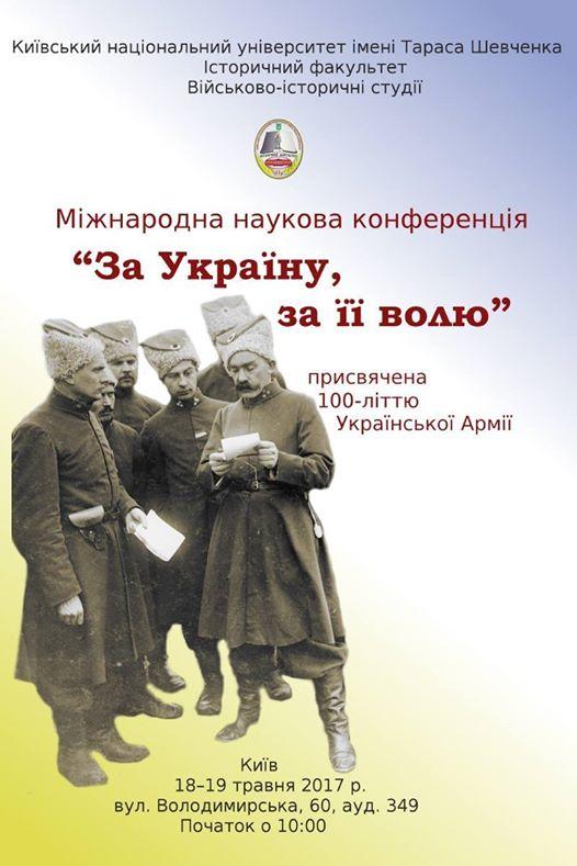 У Києві пройде міжнародна конференція до 100-річчя українського війська
