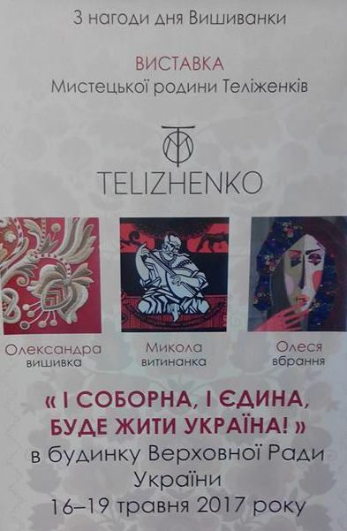 У Верховній Раді – виставка вишиванок, витинанок і етноодягу від черкаської мистецької родини Теліженків