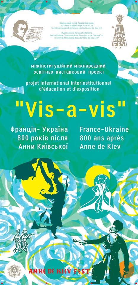 """У Києві стартує виставка  """"Vis-à-vis. Україна Франція: 800 років після Анни"""""""