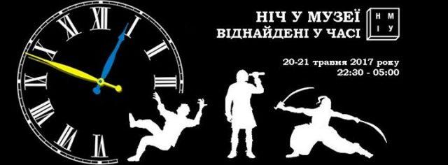 У день свого свята музеї України зроблять акцент на історії, яка замовчувалася