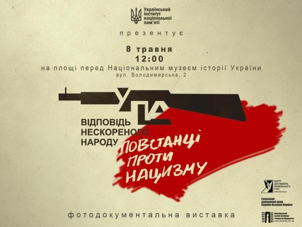 У Києві Інститут національної пам'яті відкриває виставку, присвячену ролі УПА у боротьбі проти нацизму