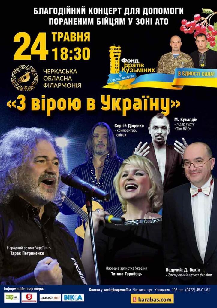 У Черкасах пройде благодійний концерт, кошти від якого спрямують на відкриття у місті реабілітаційного центру для важкопоранених АТОвців