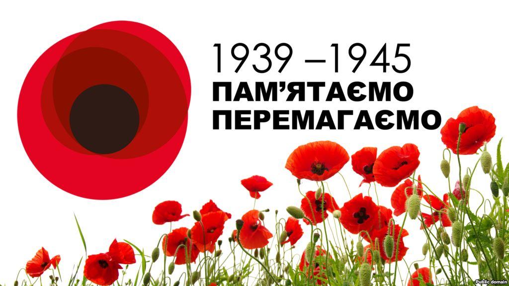 До Дня пам'яті і примирення Україна згадуватиме свій внесок у перемогу над агресором