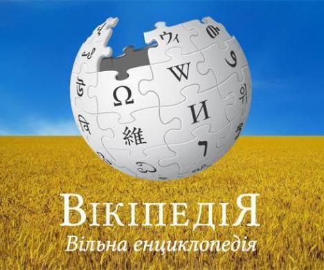 """У """"Вікіпедії"""" українці найчастіше шукають інформацію про історію та видатні постаті країни, патріотизм і боротьбу за Незалежність"""
