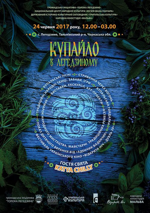 На «Купайло в Легедзиному» приїде Катя Chilly – передавати сакральні знання жителям Черкащини…