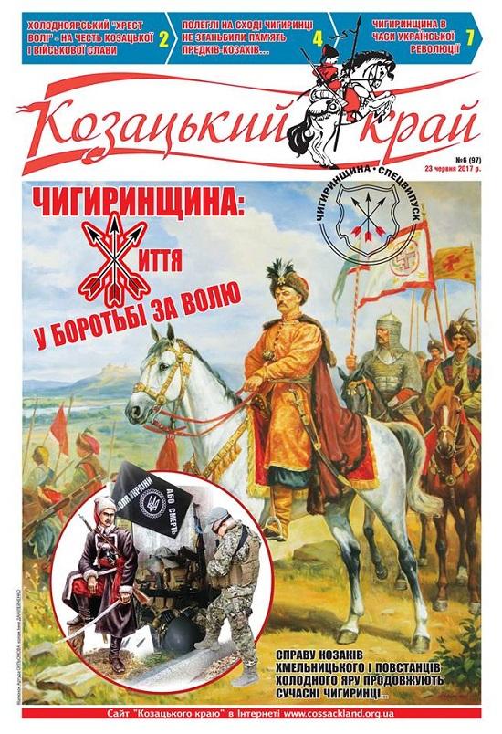«Козацький край» присвятив спецвипуск Чигиринщині