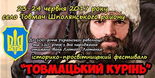 У Товмачі на Черкащині пройде  Історико-просвітницький фестиваль «Товмацький курінь»