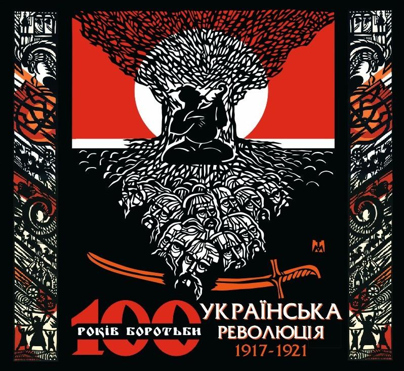 Історію українського державотворення у відео- та фотокадрах презентують на Соборній площі Черкас