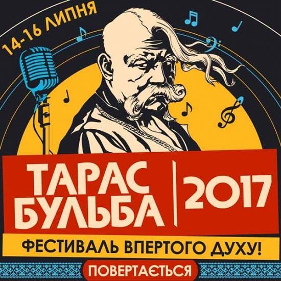 На фестивалі у Дубно Василь Шкляр розповість про вплив образу Тараса Бульби на українців