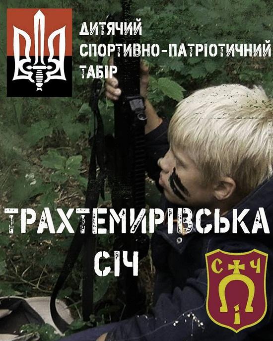 """У дитячому спортивно-патріотичному таборі """"Трахтемирівська Січ"""" вчать любити і захищати Україну"""