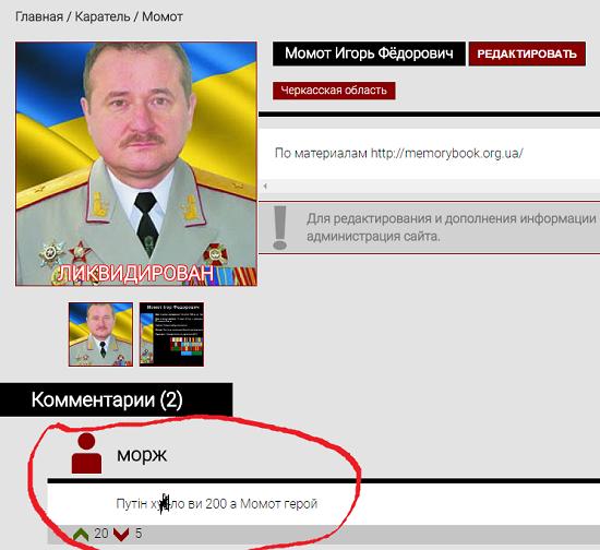 «Інтернет-партизани» прославляють черкащан, загиблих на Донбасі, навіть на сепаратистському ресурсі