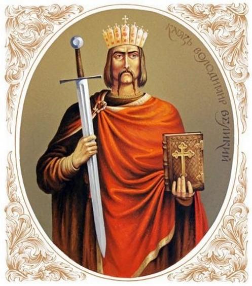28 липня відзначаємо День пам'яті рівноапостольного князя Київського Володимира Святославовича і День Хрещення України-Руси