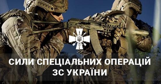 29 липня – День Сил спецоперацій ЗСУ