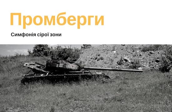 Литовський фільм про війну на Донбасі презентують у Києві