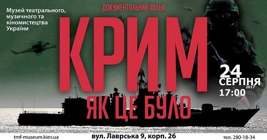 """У Києві відбудеться показ документального фільму """"Крим, як це було"""""""