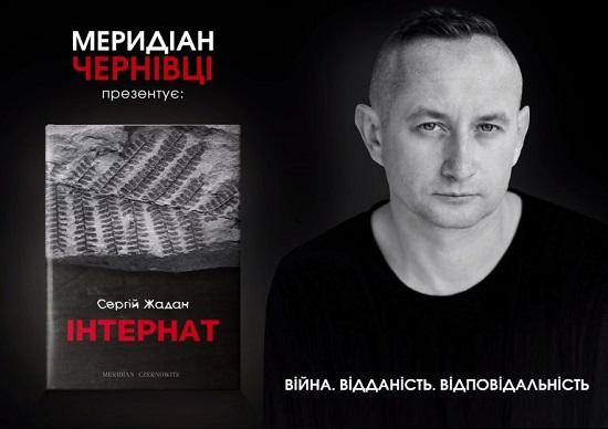 Книгу Жадана про війну на Сході презентують у Чернівцях та Одесі