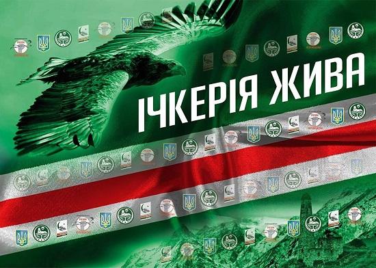 Чеченці продемонстрували солідарність з українцями: у Києві розгорнули найбільший у світі прапор Ічкерії