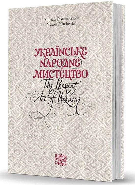 Англомовна праця легендарного археолога і мистецтвознавця з Черкащини, присвячена  українському народному мистецтву, вперше віддрукована рідною мовою