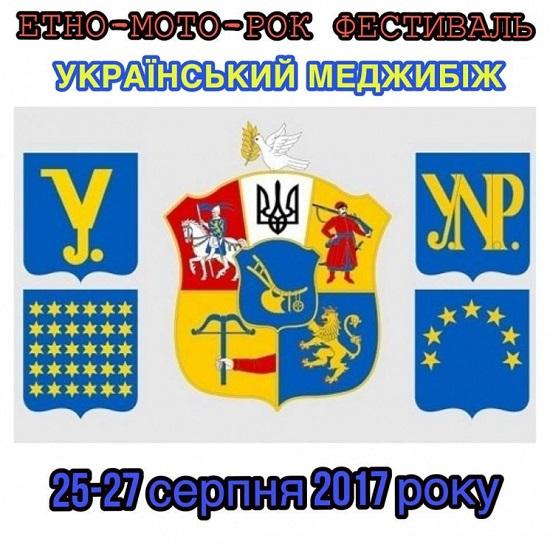 Етно-мото-рок-фестиваль у Меджибожі присвячено 100-річчю Української революції