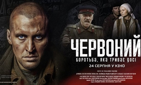 """До Дня незалежності презентують новий художній фільм """"Червоний"""""""