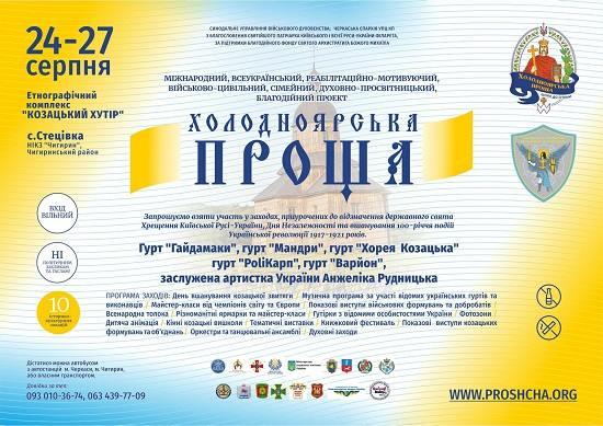 До Дня Незалежності на Черкащині стартує Холодноярська проща