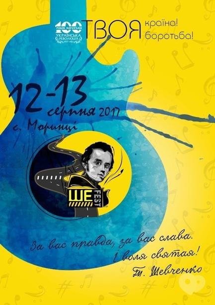 """В """"Укрінформі"""" пройде прес-конференція з нагоди фестивалю """"Ше.Fest-2017″"""