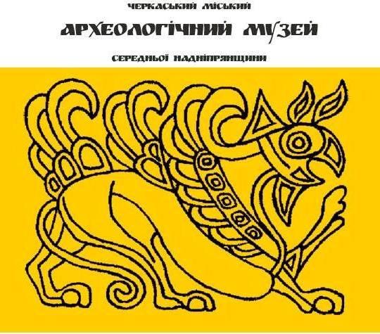 Археологи запрошують волонтерів для розкопок праслов'янської пам'ятки на Чигиринщині