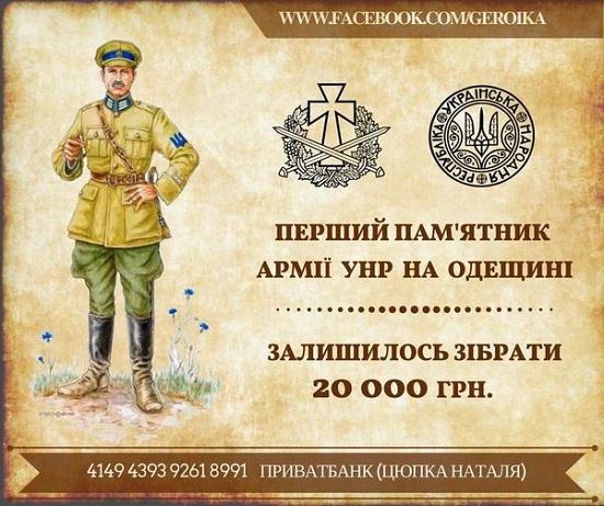 На Одещині зведуть перший пам'ятник на честь Армії УНР
