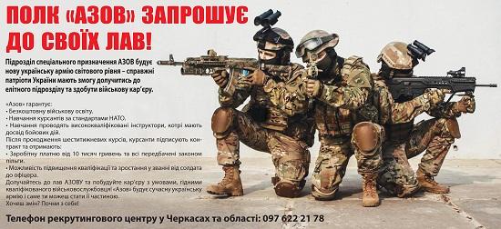 """Черкащан запрошують вступати до лав полку """"Азов"""""""