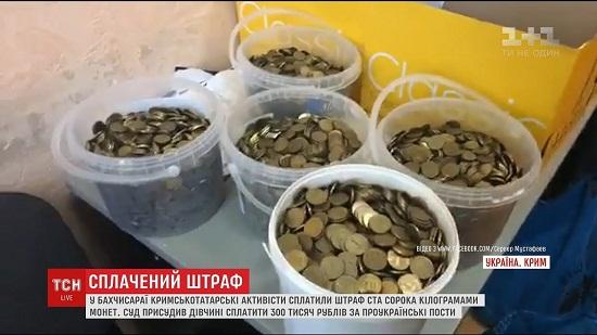 """Кримські татари змусили рахувати сотні кілограмів монетного дріб'язку окупантів, """"суд"""" яких оштрафував дівчину за проукраїнські пости"""