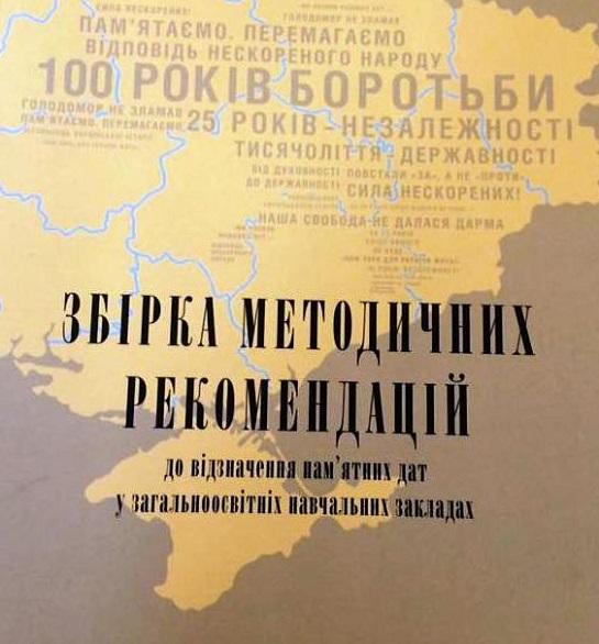 Вийшла друком збірка методичних рекомендацій по відзначенню пам'ятних дат в Україні