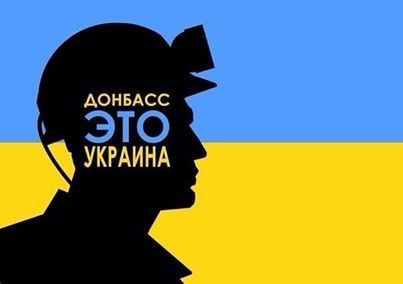 Законодавча реінтеграція Донбасу: в Україні більше не буде АТО
