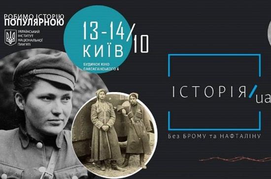 У Києві пройде фестиваль ІсторіяUA