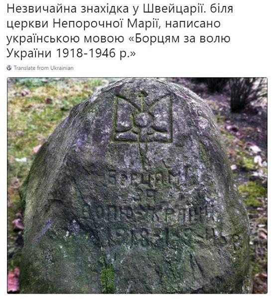 Старовинний камінь, знайдений у Швейцарії, допоміг… в сучасній інформаційній війні за Волю України