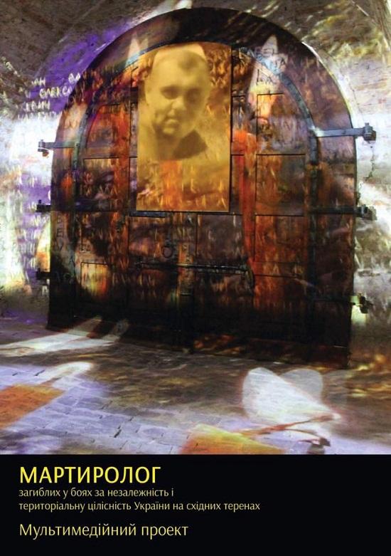 Під склепінням Московської брами Печерської фортеці в Києві відкриють Мартиролог загиблих у боях за Україну