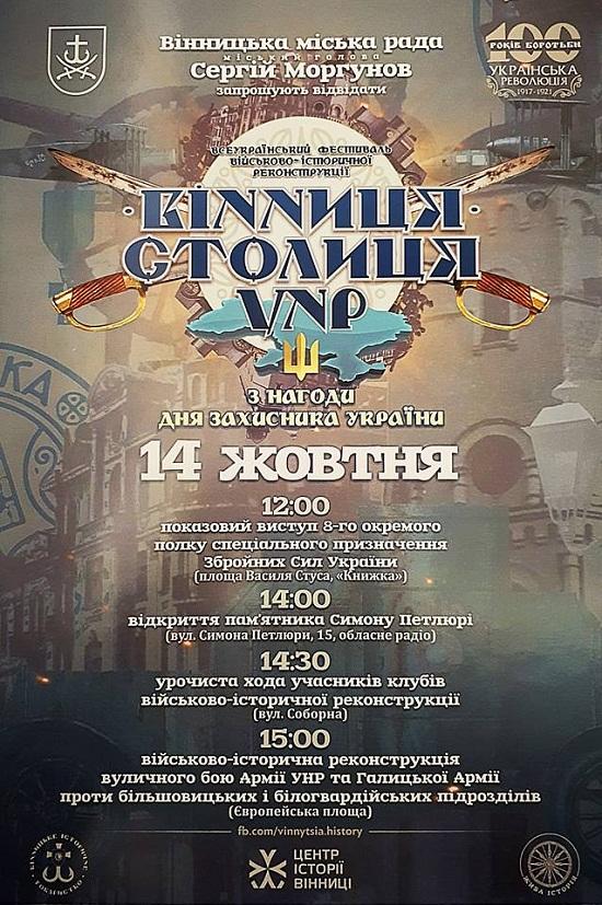 У Вінниці очікується найцікавіше святкування Дня Захисника України – з відкриттям пам'ятника Симону Петлюрі