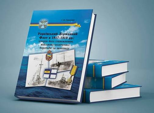 Готується до друку друге видання книги про історію Державного Флоту УНР та Гетьманату