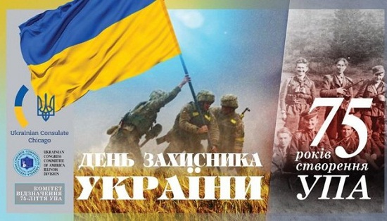 75-річчя створення УПА відзначатимуть і в Україні, і за кордоном – зокрема у США