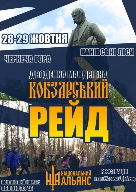 """Національний Альянс кличе патріотичну молодь у """"Кобзарський рейд"""" лісами Канівщини"""