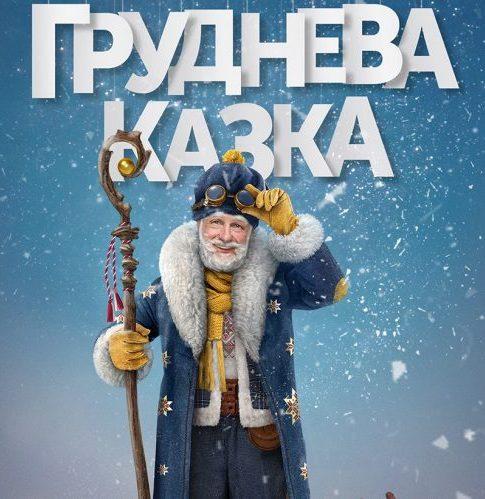 """У 2018 році в Україні знімуть фільм про Святого Миколая """"Груднева казка"""""""