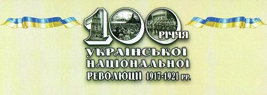 Рівно 100 років тому проголошено створення УНР