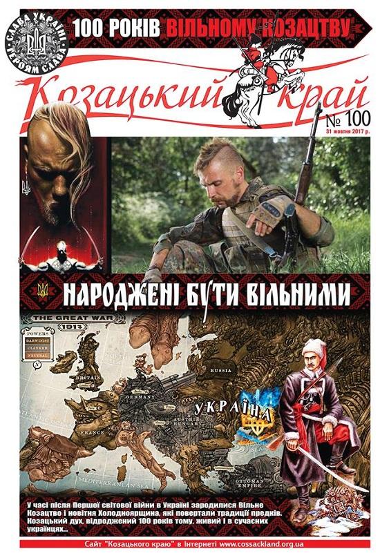 Відомі українці – про 100-річчя Вільного козацтва і газету «Козацький край»