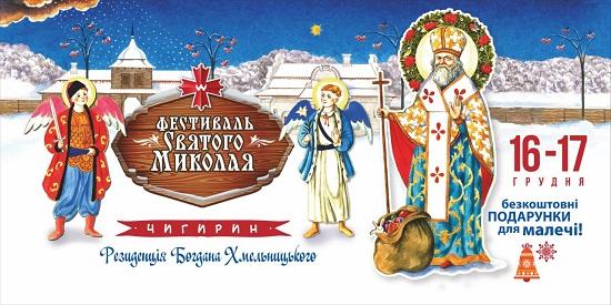 16-17 грудня у козацькому Чигирині відбудеться Фестиваль Святого Миколая