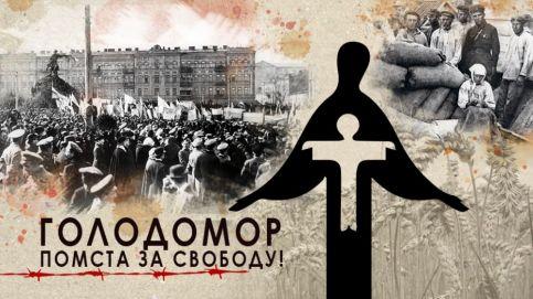 25 листопада Україна вшанує пам'ять жертв Голодомору