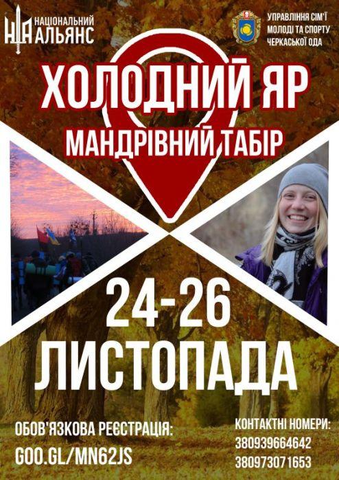 24-26 листопада у Холодному Яру на Черкащині – патріотичний мандрівний табір