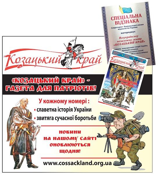 """Газета """"Козацький край"""" нагороджена спеціальною відзнакою Національної спілки журналістів України"""
